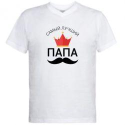 Мужская футболка  с V-образным вырезом Лучший папа - FatLine