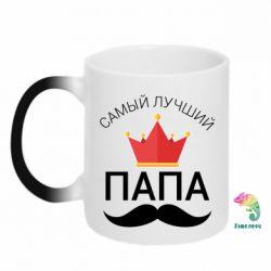 Кружка-хамелеон Лучший папа - FatLine