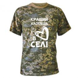 Камуфляжная футболка Лучший парень в селе