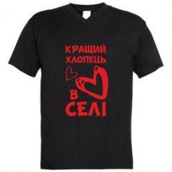 Мужская футболка  с V-образным вырезом Лучший парень в селе