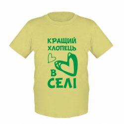 Детская футболка Лучший парень в селе