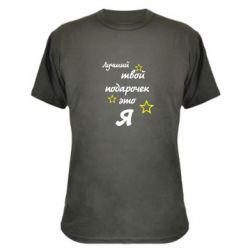 Камуфляжная футболка Лучший твой подарочек это я - FatLine