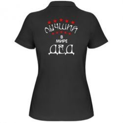 Женская футболка поло Лучший в Мире дед! - FatLine