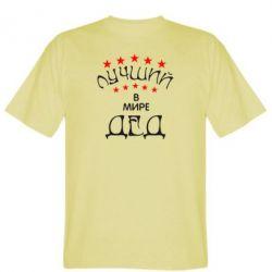Мужская футболка Лучший в Мире дед! - FatLine