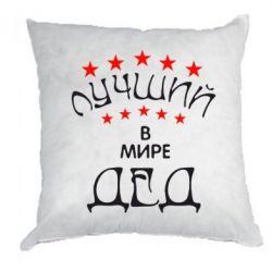 Подушка Лучший в Мире дед!