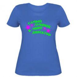Женская футболка Лучший в мире директор - FatLine