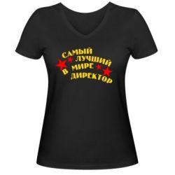 Женская футболка с V-образным вырезом Лучший в мире директор - FatLine