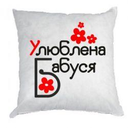 Подушка Любимая бабушка