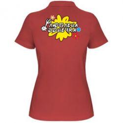 Женская футболка поло Любимая доченька