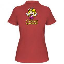Женская футболка поло Любимая крестная
