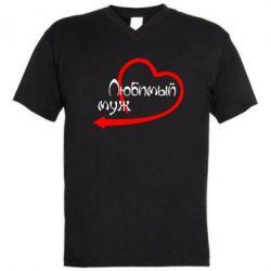 Мужская футболка  с V-образным вырезом Любимый муж - FatLine
