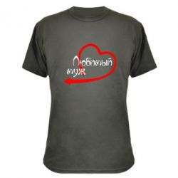 Камуфляжная футболка Любимый муж - FatLine