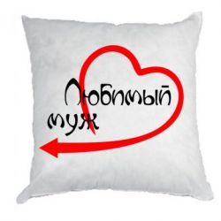 Подушка Любимый муж - FatLine