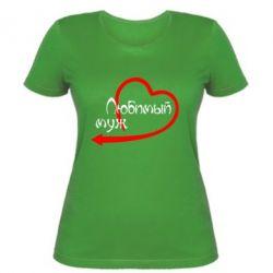 Женская футболка Любимый муж - FatLine
