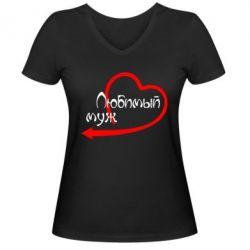 Женская футболка с V-образным вырезом Любимый муж - FatLine