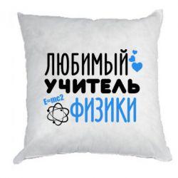 Подушка Любимый учитель физики