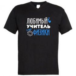 Мужская футболка  с V-образным вырезом Любимый учитель физики