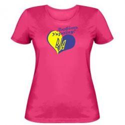 Женская футболка Любіть нашу Україну - FatLine