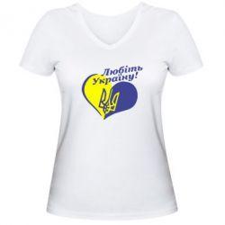 Женская футболка с V-образным вырезом Любіть нашу Україну - FatLine