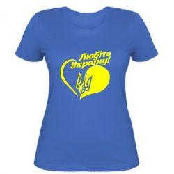 Женская футболка Любіть Україну - FatLine