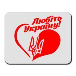 Коврик для мыши Любіть Україну - FatLine