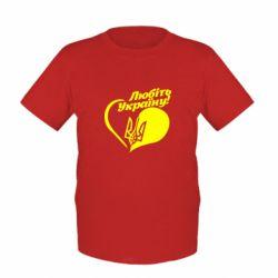 Детская футболка Любіть Україну - FatLine