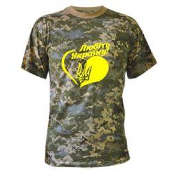 Камуфляжная футболка Любіть Україну - FatLine