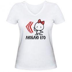Женская футболка с V-образным вырезом Люблю его Girl - FatLine