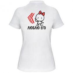 Женская футболка поло Люблю его Girl - FatLine