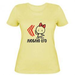 Женская футболка Люблю его Girl - FatLine