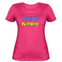 Женская футболка Люблю Україну