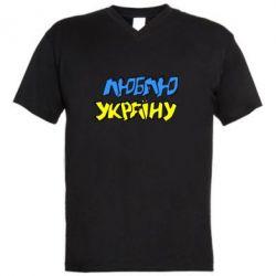Мужская футболка  с V-образным вырезом Люблю Україну - FatLine
