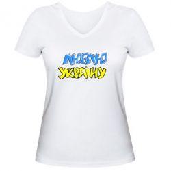 Женская футболка с V-образным вырезом Люблю Україну - FatLine
