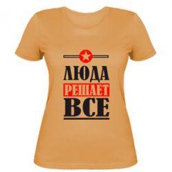 Женская футболка Люда решает все - FatLine