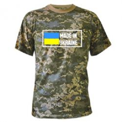 ����������� �������� Made in Ukraine Logo - FatLine