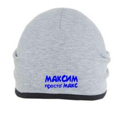 Шапка Максим просто Макс - FatLine