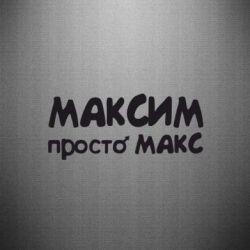 Наклейка Максим просто Макс - FatLine