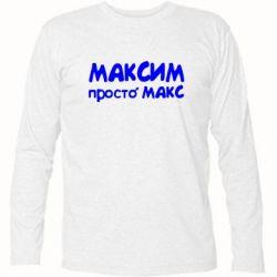Футболка с длинным рукавом Максим просто Макс - FatLine