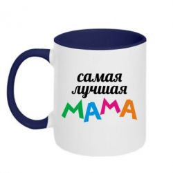 Кружка двухцветная Мама - FatLine