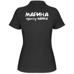 Женская футболка поло Марина просто Марина