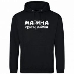 Мужская толстовка Марина просто Марина - FatLine