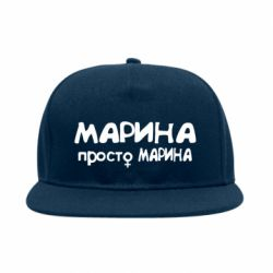 Снепбек Марина просто Марина - FatLine