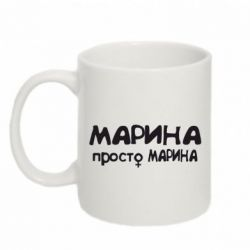 Кружка 320ml Марина просто Марина - FatLine
