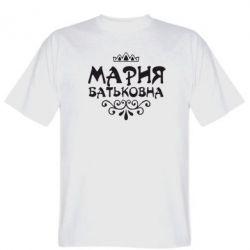 Мужская футболка Мария Батьковна - FatLine