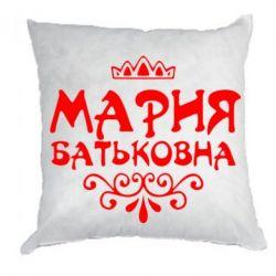 Подушка Мария Батьковна