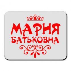 Коврик для мыши Мария Батьковна - FatLine