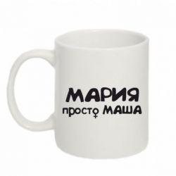Кружка 320ml Мария просто Маша - FatLine