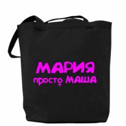 Сумка Мария просто Маша - FatLine