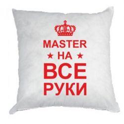 Подушка Мастер на все руки