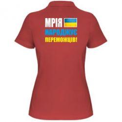 Женская футболка поло Мечта рождает победителей!